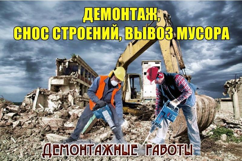 Демонтажные работы. Демонтаж